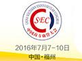 励展助力Lifetech亮相中国南方血管大会SEC展